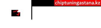 Чип тюнинг в Астане / chip63
